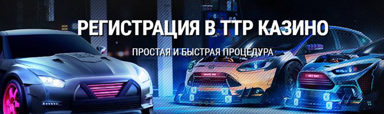 Регистрация в казино ТТР