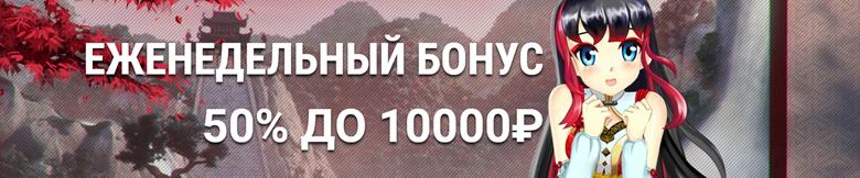 Еженедельный бонус в ТТР казино